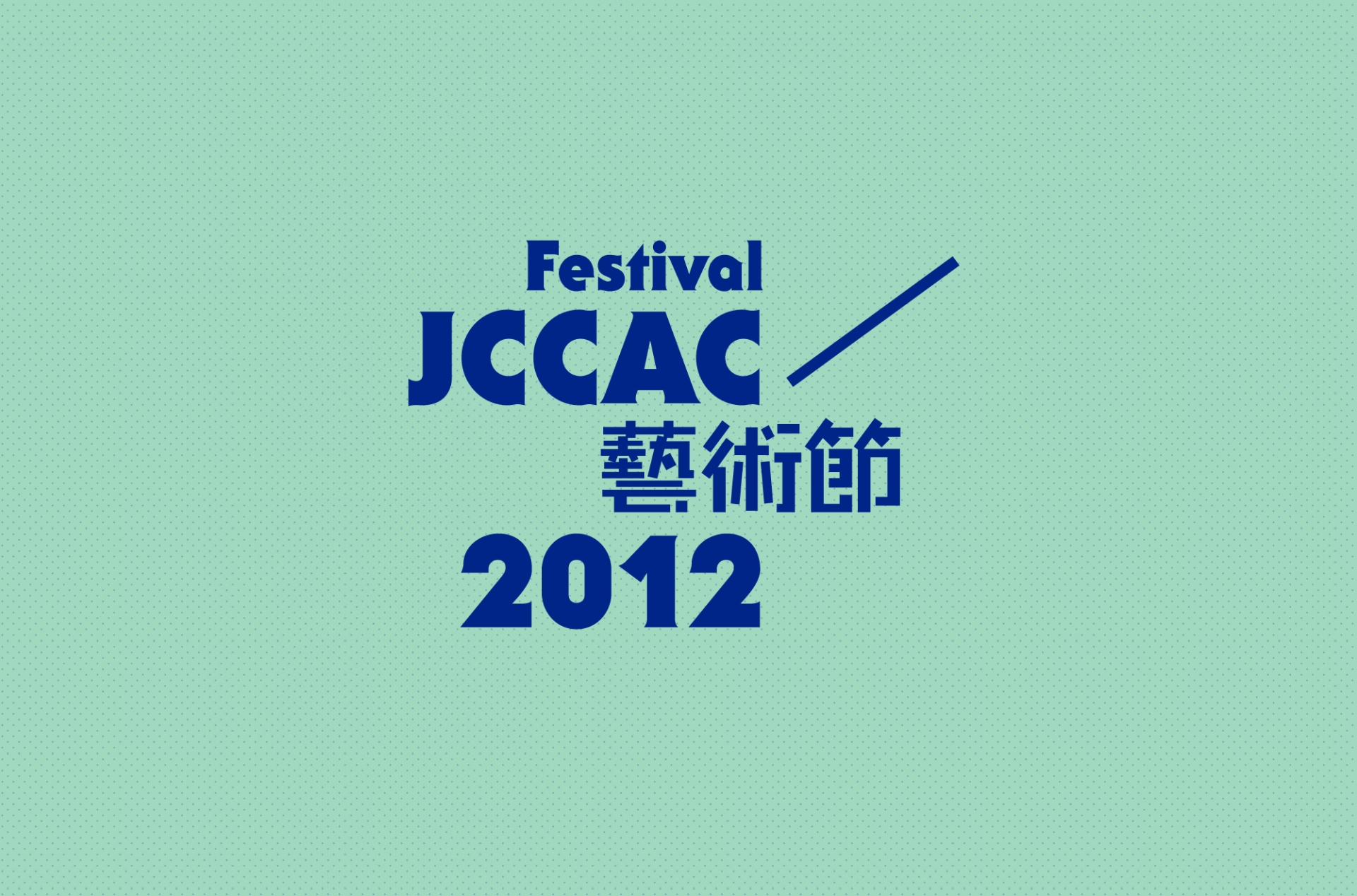 Good Morning Design JCCAC Festival