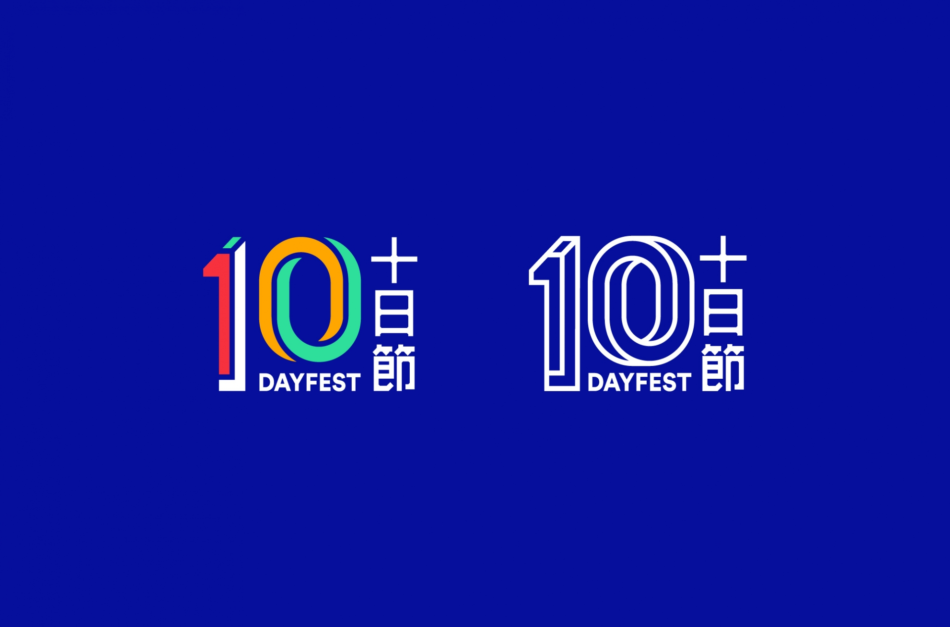 Good Morning Design 10DAYFEST 2015