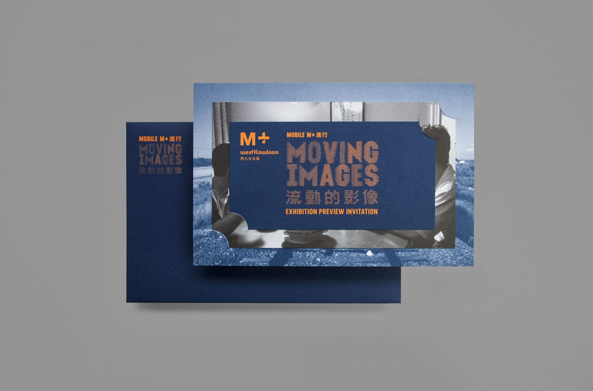 Good Morning Design Mobile M+: Moving Images
