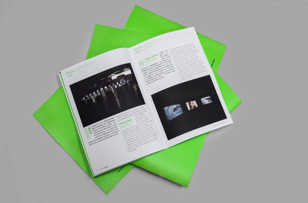 Good Morning Design Mobile M+: Moving Images