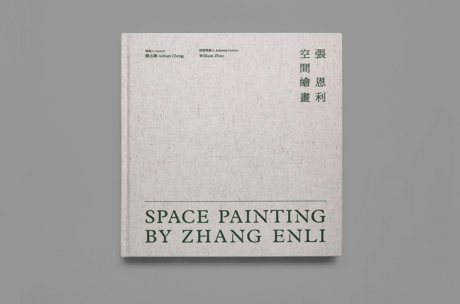 Good Morning Design Space Painting by Zhang Enli