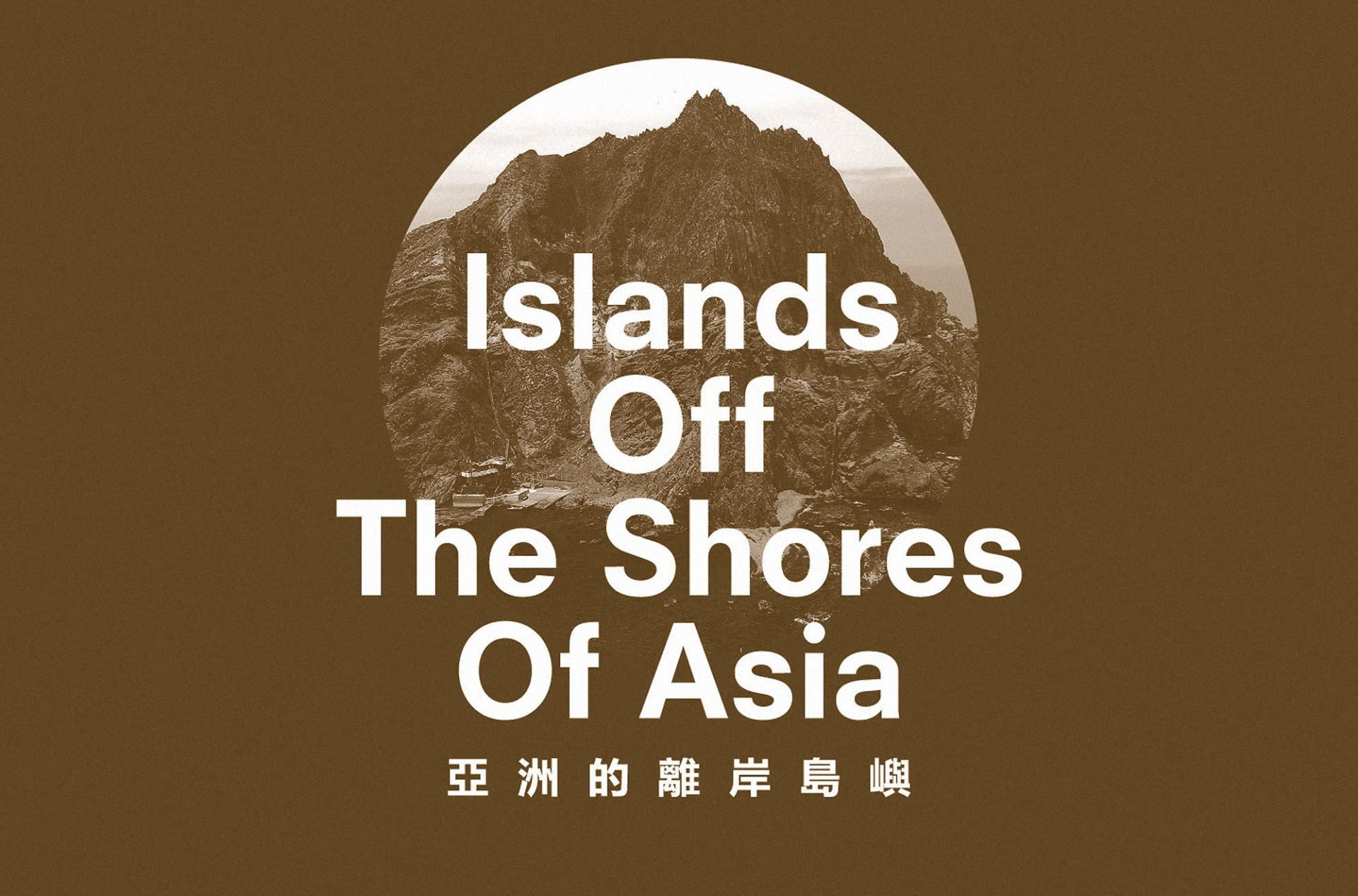 Good Morning Design Islands Off the Shores of Asia