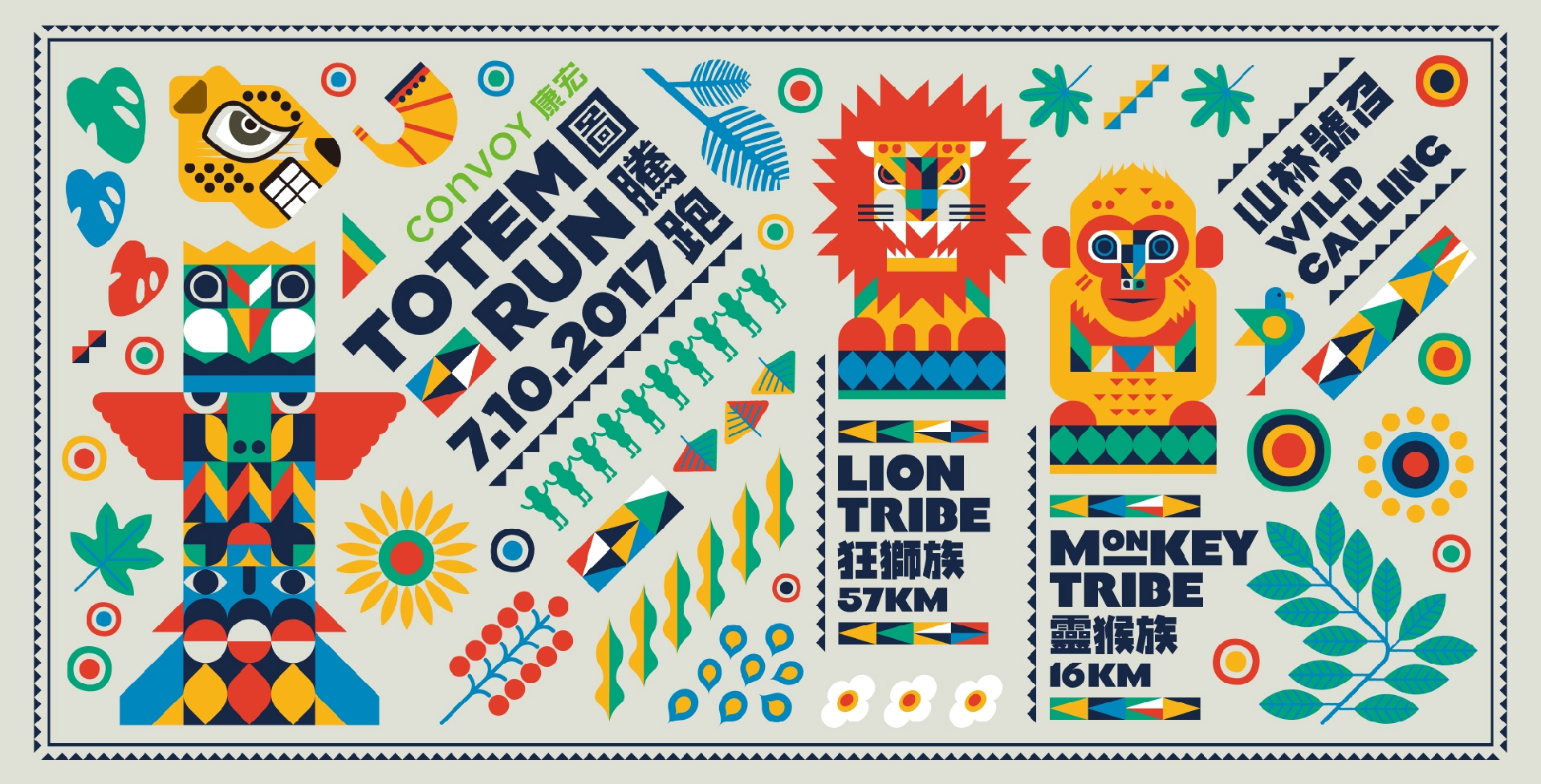 Good Morning Design Totem Run 2017